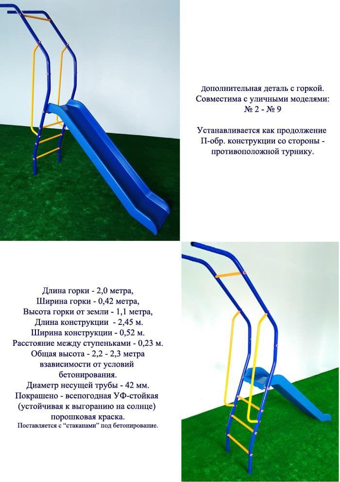 Доп. модуль с горкой к П-обр. конструкции как продолжение (горка длина 2,0 м)