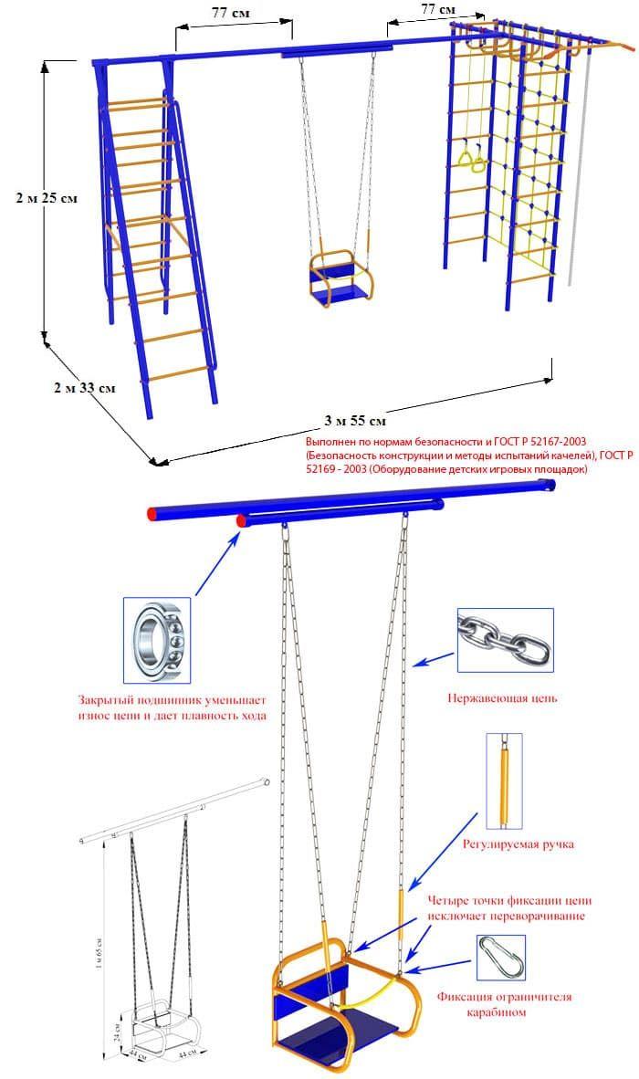 Детский спортивный комплекс  Модель №9 с качелями на подшипниках / цепях - Мобильная версия RDK.RU