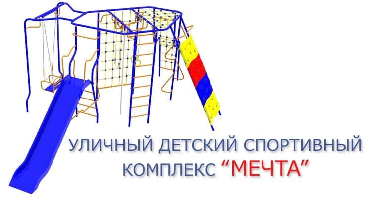 Новинка - весеннее предложение нового детского комплекса Мечта от фабрики Вереск