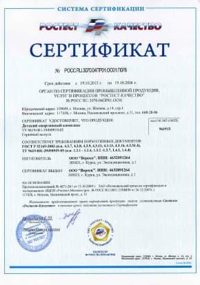Детские спортивные комплексы Веселый непоседа - сертификат качества 'РОСТЕСТ'